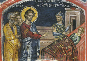 Зцілення слуги сотника, фреска, Dionysiou Monastery, Holy Mountain, 1547