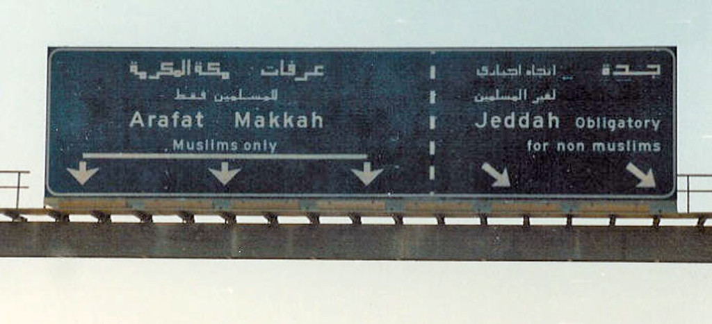 """Дорога до Мекки """"Лише для мусульман"""""""