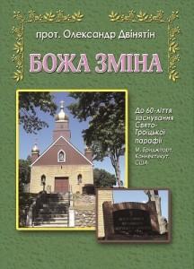 """Обкладинка книги """"Божа зміна"""""""